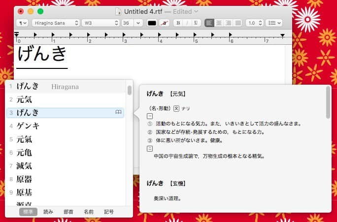 How to type Japanese characters on your Mac