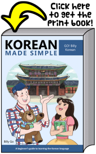 korean-made-simple